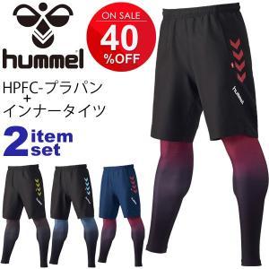 プラクティスウェア ハーフパンツ ロングタイツ メンズ レディース ヒュンメル hummel プラパンツ インナーセット 2点セット サッカー フットボール/HAP2103|w-w-m