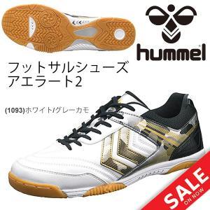フットサル シューズ ヒュンメル hummel アエラート2 FL 男性 スポーツ 足幅 やや幅広 トレーニング ホワイト カモフラ 靴 くつ 紐靴 男性 メッシュ/HAS5101|w-w-m
