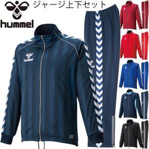 ヒュンメル Hummel メンズ ウォームアップ 上下セット ジャージ 上下組 ジャケット パンツ サッカー スポーツウェア チーム 部活 セットアップ/HAT2059-HAT3059|w-w-m