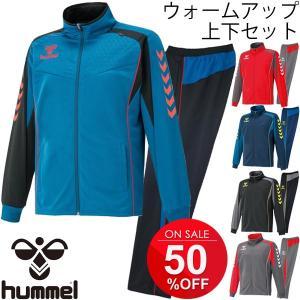 ヒュンメル メンズ ウォームアップ ジャケット パンツ 上下セット hummel ジャージ 上下組 サッカー フットサル 男性用 トレーニングウェア/HAT2065-HAT3065|w-w-m