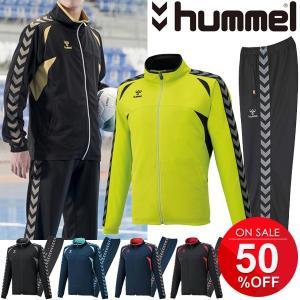 ジャージ 上下セット ヒュンメル Hummel ウォームアップ ジャケット パンツ 上下組 サッカー メンズ トレーニング スポーツ チーム ウェア/HAT2066-HAT3066|w-w-m
