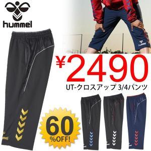 クロス3/4パンツ/メンズ/ヒュンメル/Hummel  トレーニングパンツ カプリ 七分丈 フットサル サッカー /HAW6024CP|w-w-m