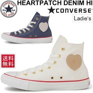 ハイカットスニーカー レディース/コンバース converse HEARTPATCH DENIM HI/ハート デニム/HeartPatchDenim|w-w-m
