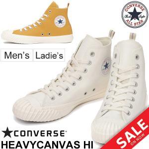 コンバース スニーカー レディース メンズ/converse オールスター 100 ST ヘビーキャンバス HI/限定モデル ハイカット 1CL182 1CL180 靴/HEAVYCANVAS-HI|w-w-m