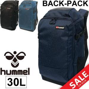 ヒュンメル バックパック リュックサック 30L  hummel サッカー スポーツバッグ モバイルポケット 部活 通学 通勤 アウトドア 合宿 遠征/HFB6071|w-w-m