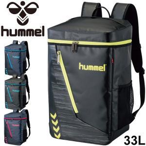 バックパック メンズ レディース ヒュンメル hummel ターポリン エナメルバッグ Lサイズ 33L スポーツバッグ リュックサック サッカー 部活 男女兼用/HFB6078|w-w-m