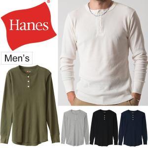 Tシャツ 長袖 メンズ ヘインズ Hanes サーマル ヘンリーネック ロングスリーブ 男性用 アンダーウェア インナーシャツ/HM4-G503【返品不可】 w-w-m