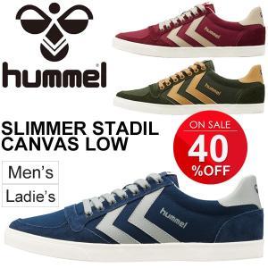 ヒュンメル Hummel メンズ レディース スニーカー SLIMMER STADIL CANVAS LOW ローカットスニーカー カジュアルシューズ 靴 男性用 女性用 普段履き/HM64442|w-w-m