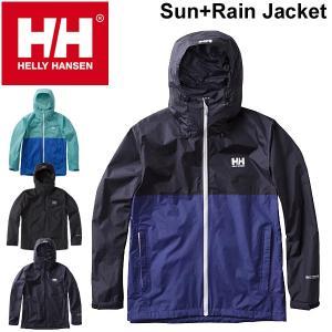 レインジャケット メンズ HELLY HANSEN ヘリーハンセン SUN+RAIN サンレインジャケット アウトドア 男性 アウター 雨具 防水 ウインドブレーカー/HOE11704|w-w-m