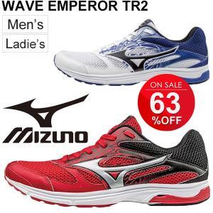 ミズノ レーシングシューズ mizuno ウエーブエンペラーTR2 ランニング 陸上 マラソン トレーニング サブ2.5-3 MIZUNO WAVE EMPEROR メンズ レディース/J1GA1786|w-w-m