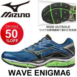 メンズ ランニングシューズ Mizuno ミズノ WAVE ENIGMA 6 ウェーブ エニグマ6 マラソン ジョギング ウォーキング トレーニング スポーツ 男性 靴 くつ/J1GC1602|w-w-m