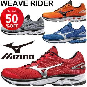 ランニングシューズ ミズノ mizuno メンズ ウエーブライダー20  靴 WAVE RIDER サブ4.5 陸上 ジョギング マラソン トレーニング 男性 MIZUNO 運動靴 /J1GC1703