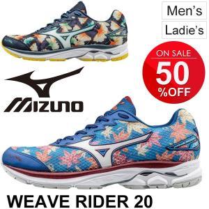 ランニングシューズ ミズノ mizuno ウエーブライダー20 レディース メンズ 靴 男女兼用 WAVERIDER サブ4.5 陸上 マラソン トレーニング MIZUNO  /J1GC1708|w-w-m