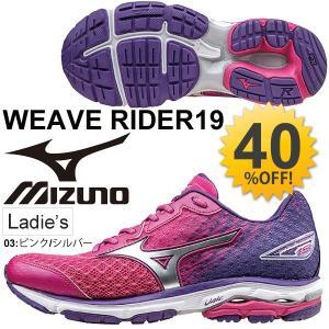 ミズノ レディース ランニングシューズ mizuno ウエーブライダー19 靴 サブ4.5 サブ5 陸上 マラソン トレーニング 女性 MIZUNO WAVE RIDER /J1GD1603|w-w-m