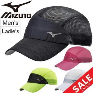 ランニング キャップ メンズ レディース/ミズノ mizuno 帽子 ジョギング マラソン トレラン トレーニング ウォーキング 男女兼用 アクセサリー/J2MW8001|w-w-m
