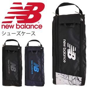 シューズケース  メンズ レディース/ニューバランス newbalance シューズバッグ 靴入れ 試合/JABF8353|w-w-m