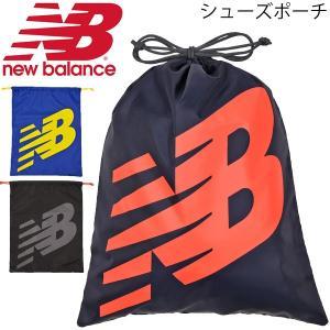 シューズポーチ シューズバッグ メンズ レディース/ニューバランス newbalance 靴入れ/JABP8168|w-w-m