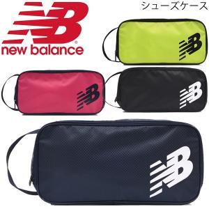 シューズバッグ ニューバランス new balance シューズケース 靴入れ スポーツ 部活 ジム 旅行 メンズ レディース ジュニア シンプル 鞄/JABP8533|w-w-m