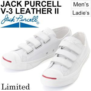 スニーカー ジャックパーセル converse メンズ レディース JACK PURCELL V-3 LEATHER II 限定モデル 天然皮革 ホワイト 1CK772 正規品/JackP-V3-LEATHER|w-w-m