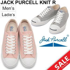 ジャックパーセル スニーカー メンズ レディース JACK PURCELL ニット R/限定モデル ローカット シューズ converse 1CL202 1CL201 正規品/JACKPURCELL-KNITR|w-w-m