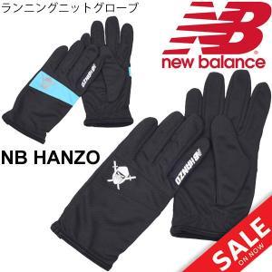ランニンググローブ 手袋 メンズ レディース/new balance ニューバランス NBHANZO ランニング ニットグローブ/レーシンググローブ/マラソン ジョギング/JAOR8655