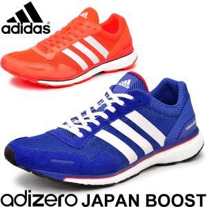 ランニングシューズ  メンズ /アディダス adidas/ adidas adizero Japan boost アディゼロ ブースト 男性用 E幅 陸上 マラソン /AQ2429/AQ2430/|w-w-m
