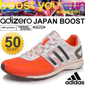レディース ランニングシューズ アディダス adidas/アディゼロ ジャパン ブーストW BOOST/M22914|w-w-m