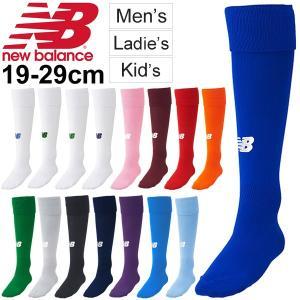 サッカーソックス ストッキング 靴下 メンズ レディース キッズ ジュニア/ニューバランス new balance くつした フットサル フットボール /JASF7388【取寄】|w-w-m