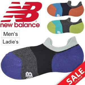 ソックス 靴下 メンズ レディース/ニューバランス newbalance カラーブロッキングソックス/スニーカーソックス/JASL8224|w-w-m