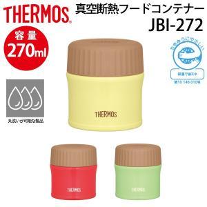 保温容器 THERMOS(サーモス)真空断熱 フードコンテナー JBI272 スープデリ 保冷 保温 0.27L 270ml 女性用 男性用|w-w-m
