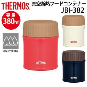 保温容器 THERMOS(サーモス)真空断熱 フードコンテナー JBI382 スープデリ 保冷 保温 0.38L 380ml 女性用 男性用 メンズ|w-w-m