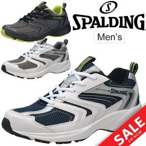 ランニングシューズ メンズ スポルディング SPALDING JN-201 ジョギング トレーニング ウォーキング ジム/男性/JIN2010|w-w-m