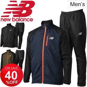 ウインドブレーカー 上下セット メンズ ニューバランス new balance 男性用 裏起毛 ジャケット ロングパンツ 上下組  /JMJP7607-JMPP7608|w-w-m