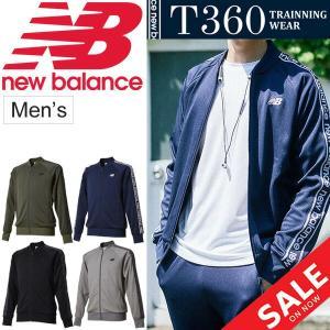 ジャージ ジャケット メンズ/ニューバランス newbalance T360 スエジャーライト/トレーニングウェア 男性用 スポーツ ウェア アウター カジュアル/JMJP8602|w-w-m