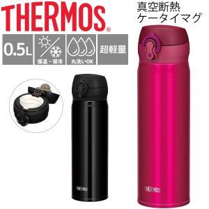 サーモス(THERMOS)から、保温保冷両対応の「真空断熱ケータイマグ」0.5Lです。  いつでもど...