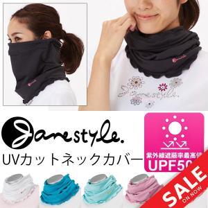 ジェーンスタイル Janestyle UJ5ネックカバー レディース UVネックカバー UPF50+ UVカット 女性用 吸汗速乾 日焼け対策/JS616 w-w-m