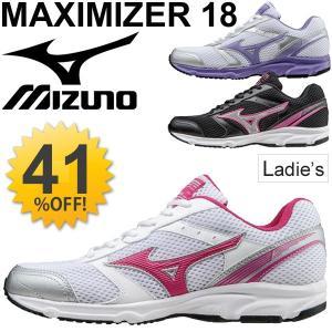 ランニングシューズ ミズノ mizuno レディース マキシマイザー18 靴 MAXIMIZER 陸上 ジョギング トレーニング 女性 MIZUNO 幅広設計 ワイド幅 くつ/K1GA1601