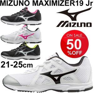 ミズノ キッズシューズ ジュニアシューズ MIZUNO MAXIMIZER 19 Jr マキシマイザー19 子供靴 21.0-25.0cm スニーカー 運動靴 男の子 女の子 通学靴/K1GC1720|w-w-m