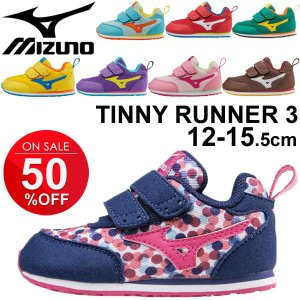 キッズシューズ mizuno ミズノ タイニーランナー3 ベビーシューズ 子供靴 運動靴 12.0-15.5cm 男の子 女の子 スニーカー ベロクロ TINY RUNNER くつ/K1GD1532|w-w-m