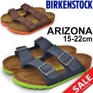 キッズサンダル ジュニア 子供用 ビルケンシュトック BIRKENSTOCK ARIZONA アリゾナ 16.5-22.0cm 男の子 女の子 子供靴 幅狭 2本ベルト 正規品 /KidsARIZONA w-w-m