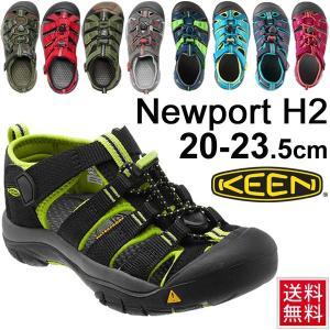 ジュニアサンダル 子供靴 KEEN キーン KIDS Newport H2 ニューポートエイチツー キッズ シューズ 男の子 女の子 20.0-23.5cm 海 キャンプ 林間学校 正規品|w-w-m