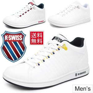 スニーカー メンズ/ケースイス K・SWISS シューズ 男性 靴 白 ホワイト カジュアルシューズ 通学靴 くつ/36800015/36800010/36800018/紳士靴/KSL01 w-w-m