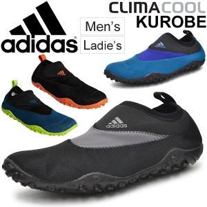 ウォーターシューズ メンズ レディース アディダス adidas climacool KUROBE クロビー/水陸両用 アウトドア アクアシューズ 海 川 アクティビティ /KUROBE|w-w-m
