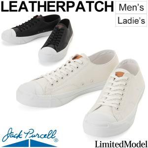 スニーカー メンズ レディース ジャックパーセル JACK PURCELL 限定モデル 革靴 レザー シューズ ローカット コンバース 男女兼用 正規品/LEATHERPATCH|w-w-m