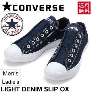スニーカー メンズ レディース シューズ コンバース オールスター ライト デニム スリップ OX/スリップオン 2WAY 軽量 インディゴ カジュアル 靴/LightDenimSlip|w-w-m