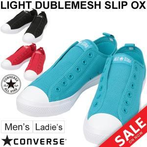 スリップオンシューズ コンバース メンズ レディース converse オールスター ライト ダブルメッシュ OX ALL STAR LIGHT DUBLEMESH SLIP OX/LightDmeshSLP-OX|w-w-m