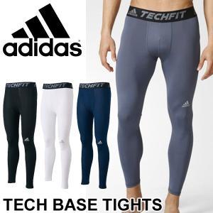 アディダス adidas/メンズ テックフィット ベースロングタイツ パンツ アンダーウェア インナー TECHFIT フットボール サッカー トレーニング 男性/LOZ75|w-w-m