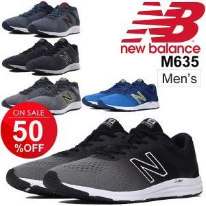 ランニングシューズ メンズ/newbalance ニューバランス ジョギング ジム トレーニング フィットネス 男性用 D幅 スニーカー ローカット/M635-|w-w-m