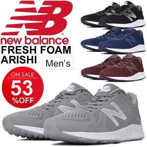 ランニングシューズ メンズ/newbalance ニューバランス FRESH FOAM ARISHI M/マラソン ジョギング トレーニング 男性 D幅 くつ スニーカー/MARIS|w-w-m