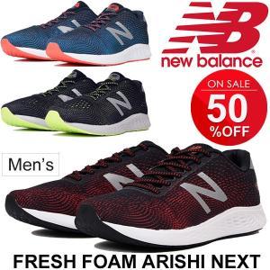ランニングシューズ メンズ NewBalance ニューバランス FRESH FOAM ARISHI NEXT M/ジョギング フィットネスラン 男性用 D幅 トレーニング 正規品/MARNX|w-w-m